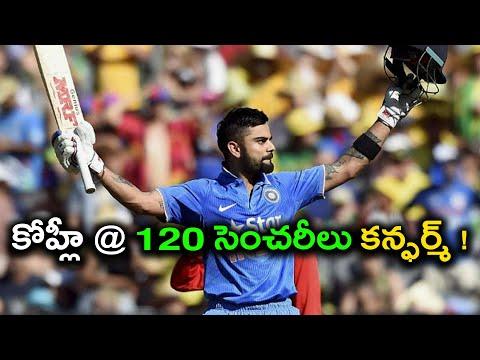 Only Virat Kohli Can Hit 120 Centuries | Oneindia Telugu