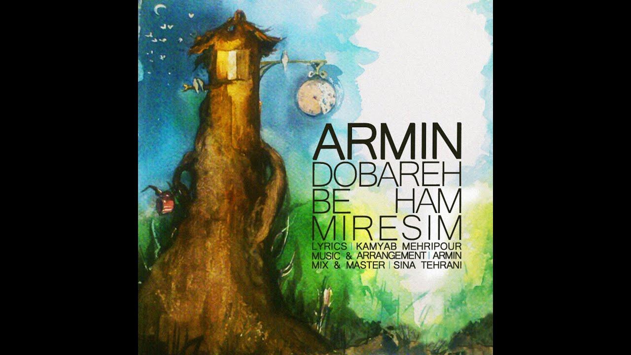 Download Armin Eslamifar - Dobareh Be Ham Miresim آرمین اسلامی فر - دوباره به هم می رسیم