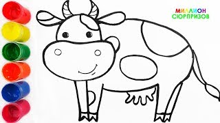 Как рисовать животных | Учим цвета с акварельными красками |Учим названия и звуки Животных для детей