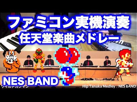 任天堂の田中宏和氏楽曲メドレー Hip Tanaka NES Medley / NES BAND 15th Live