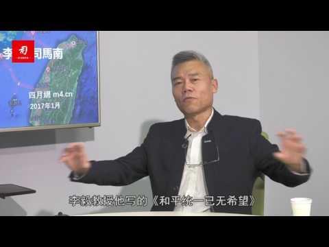 """李毅 司马南对话:武统台湾的""""核心机密"""" (中文字幕精华版)"""