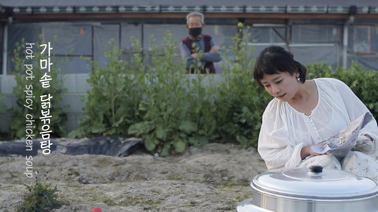 오늘 뭐 해먹지?│내 거친 요리와 그걸 지켜보는 너...서울 여자의 가마솥 닭볶음탕 만들기│건강한 한 그릇 요리│시골살이 힐링 브이로그 오느른