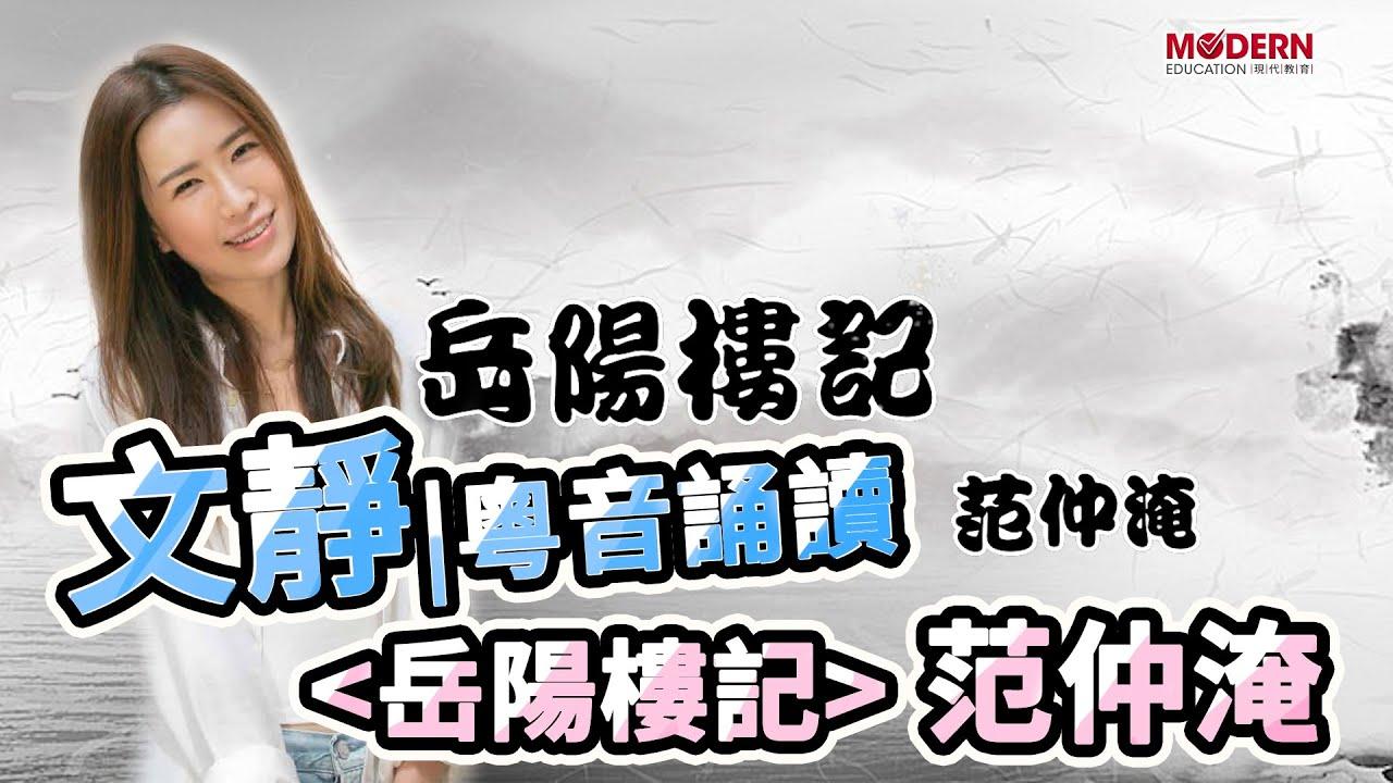 【DSE中文】岳陽樓記 - 粵音誦讀 (文靜) - YouTube