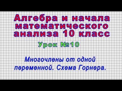 Алгебра 10 класс (Урок№10 - Многочлены от одной переменной. Схема Горнера.)
