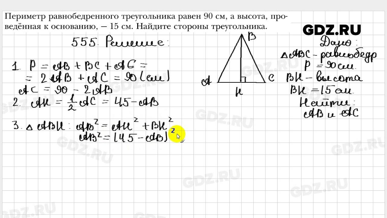 Решения задач по геометрии мерзляк 8 класс закрепление решения задач в 1 классе