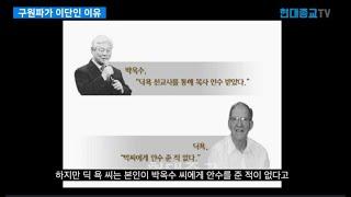 현종 TV, 구원파가 이단인 이유? 이 영상 하나면 끝!