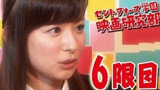 公式ホームページ http://cf-eiga.com/ キャスター皆藤愛子 誕生の秘密...