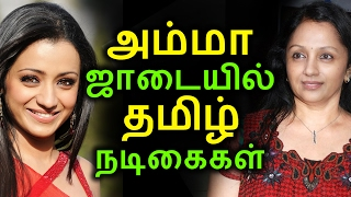 Tamil actresses look like Mom