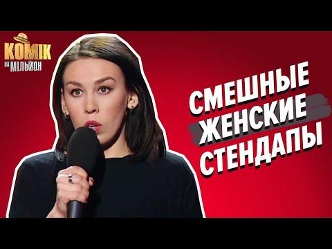 СМЕШНАЯ ПОДБОРКА – ЖЕНСКИЕ СТЕНДАПЫ – О ЖЕНСКИХ ПРОБЛЕМАХ - Комик на миллион