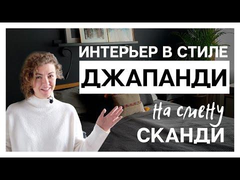 Новый стиль интерьера ДЖАПАНДИ