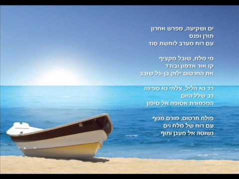 ים ושקיעה - יוסף מוסטקי