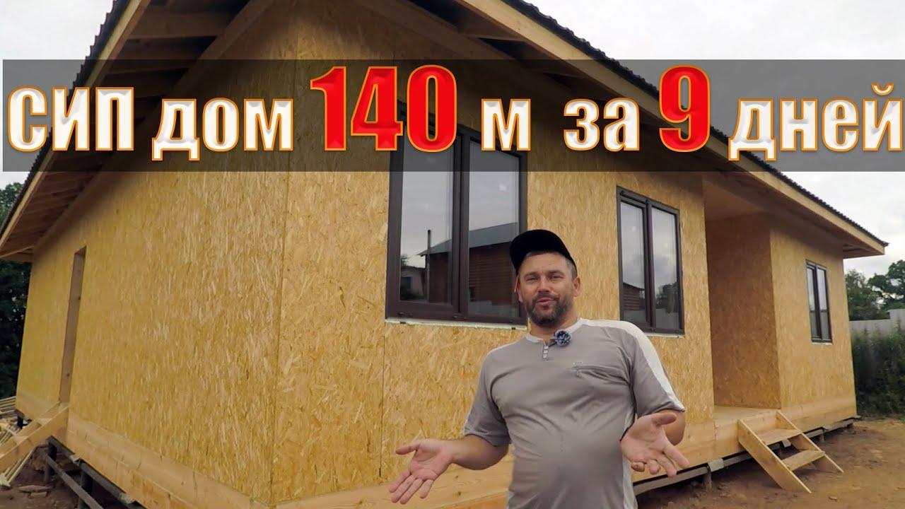 Одноэтажный дом из СИП панелей 140 метров. Обзор, планировка, отзыв заказчика дома из СИП панелей.