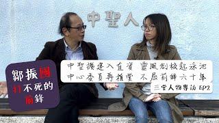 Publication Date: 2021-01-07 | Video Title: 中聖人:鄒振國:打不死的前鋒