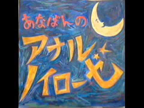 Kenny Blue (Slow Version) /  アナルバンド