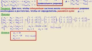 """Видеоурок """"Однородные системы линейных уравнений"""""""