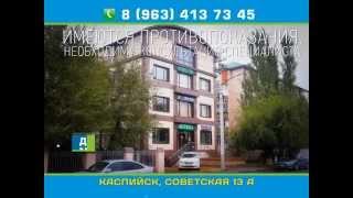 Клиника Целитель+ город Каспийск