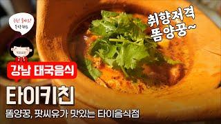냠냠) 타이키친 / 강남 태국음식 맛집 / 똠양꿍맛집 …
