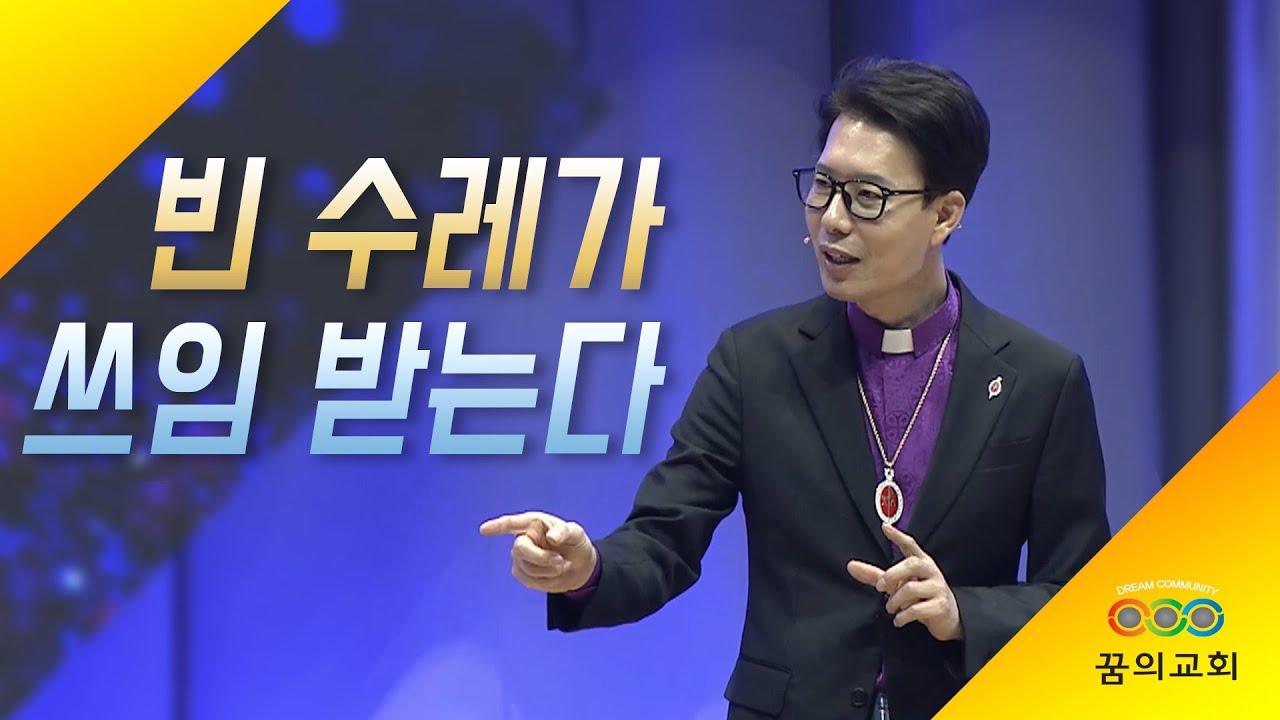 김학중 목사 / 2020년 2월 2일/녹여져라. 작품이된다/안산 꿈의교회 주일 낮 말씀