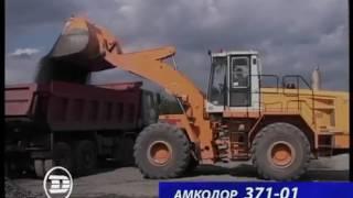 видео Характеристики погрузчиков Амкадор