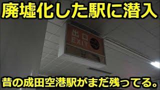 廃墟となった旧成田空港駅に潜入しました。京成令和号の旅。
