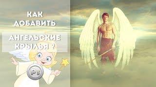Как добавить ангельские крылья ? Урок Фотошопа.