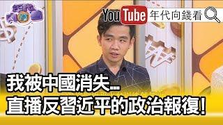 精彩片段》李家寶:中國國安局向我父母施壓!教育部下令要我回去…【年代向錢看】