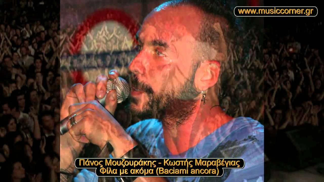 Π. Μουζουράκης & Κ. Μαραβέγιας - Φίλα με ακόμα - new mastering