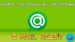 как изменить стандартный звук оповещения в Mail Agent?