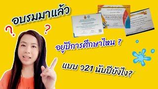 การนับปีการศึกษา กับการนับปี ชม.อบรมตามแบบ ว21 (ให้ผ่าน ฉลุย!!)
