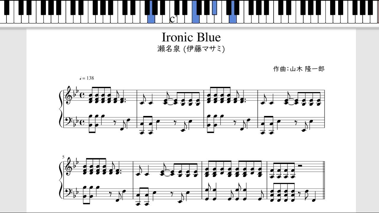 あんスタ】Ironic Blue【Piano】 Chords   Chordify