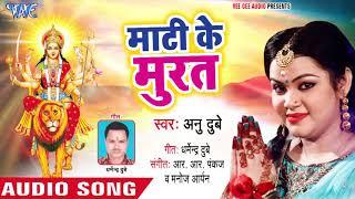 Anu Dubey Devi Geet 2018 - Mati Ke Murat - Kalash Asthapana - Bhojpuri Mata Bhajan