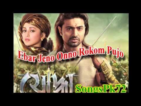 Aami Tomar Kache | Yoddha | Dev | Mimi | Raj...