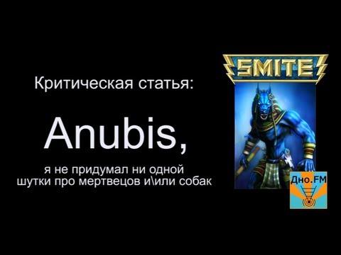 видео: Критическая статья №27: anubis [smite/Смайт] [Гайд]