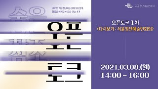 2021년 서울청년예술인회의 [숨은참조 : 오픈토크] 1차 다시보기