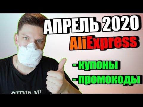 Промокоды купоны алиэкспресс апрель 2020 / AliExpress распродажа