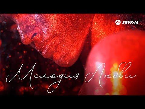 Руслана Собиева, Зарина Бугаева - Мелодия Любви | Премьера клипа 2019