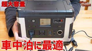 車中泊に最適な最新ポータブル電源!suaoki G500