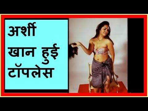 Arshi Khan Topless Strip Dance For Shahid Afridi Completely TOPLESS