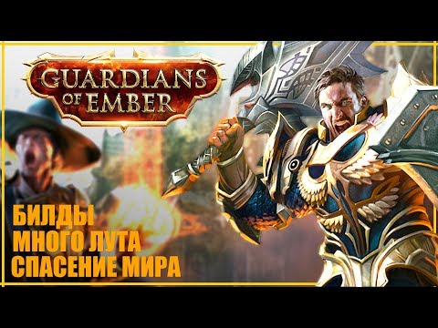 видео: Это diablo или world of warcraft? НЕТ это - guardians of ember! | Обзор