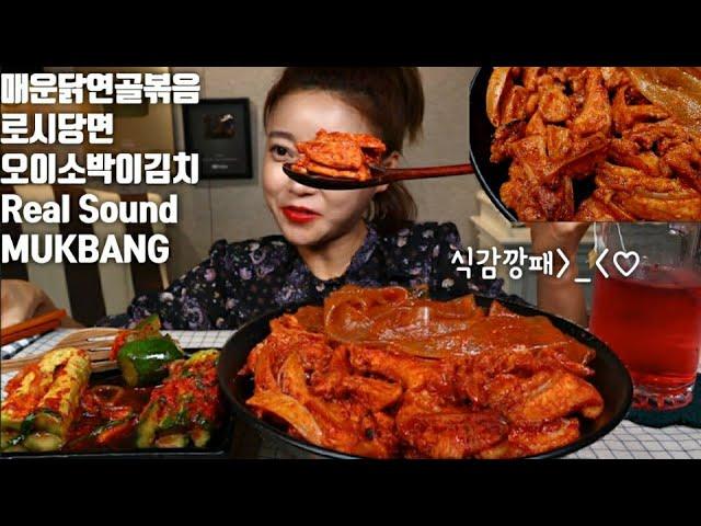 SUB]식감깡패! 매운 닭연골볶음 로시당면 오이김치 리얼사운드 먹방 mukbang ASMR korean food