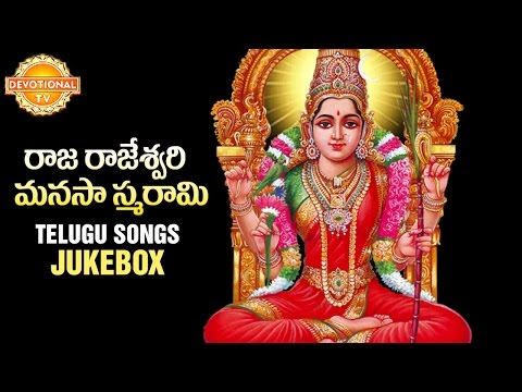 Sri Raja Rajeshwari Manasa Smarami Songs | Durga Devi Telugu Devotional Jukebox | Devotional TV