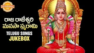 Sri Raja Rajeshwari Manasa Smarami Songs | Durga Devi Telugu Devotional Jukebox | Devotional TV