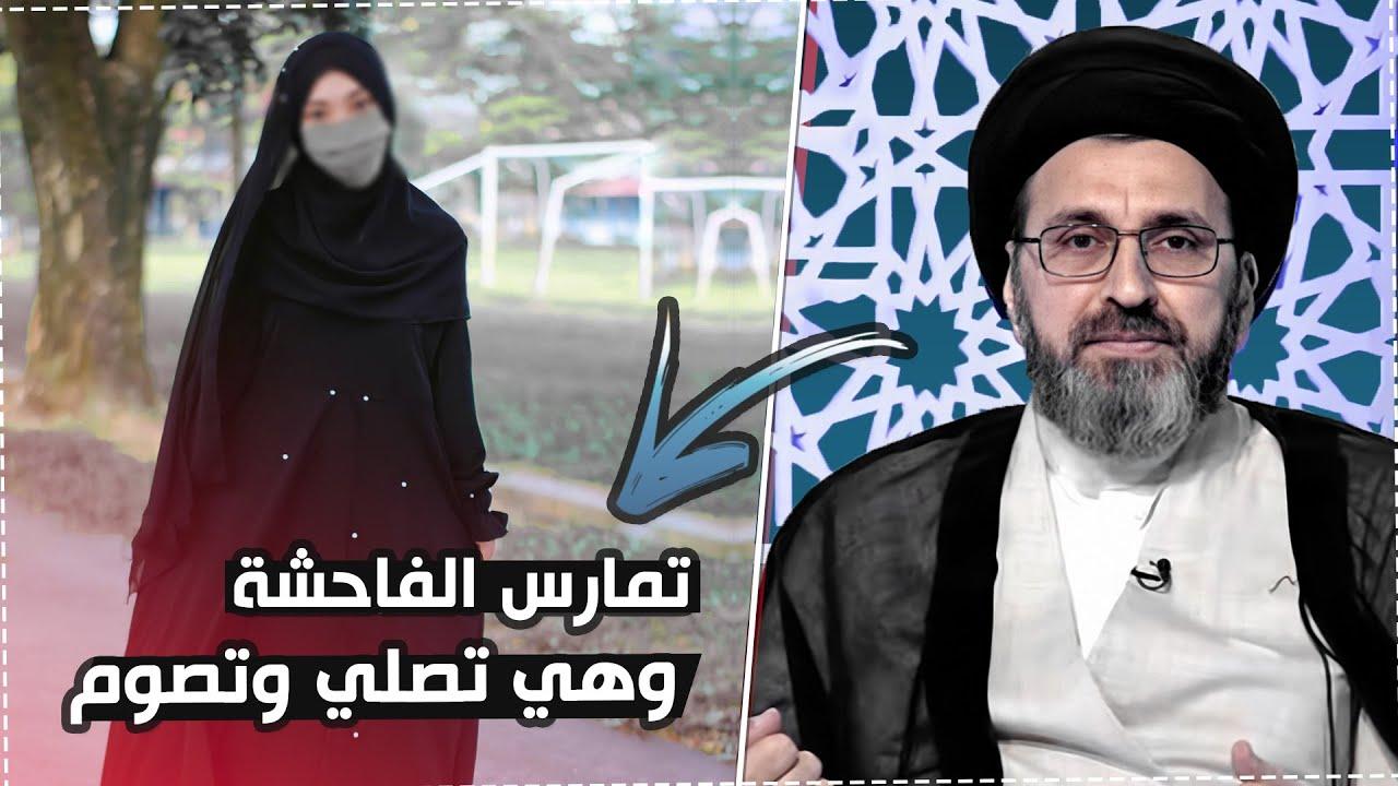 تصلي وتصوم وتعمل الفاحشة !! | السيد رشيد الحسيني