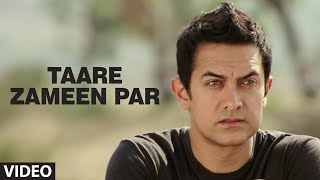 Taare Zameen Par Title Song (Full Video)