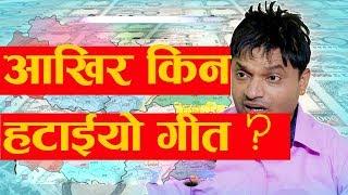 Pasupati Sharmaको गीत अचानक किन हटाइयो  Youtubeबाट  |  Forsee Network ||