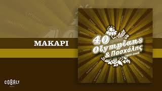 Olympians & Πασχάλης - Μακάρι [Μίκρο Remix] - Official Audio Release