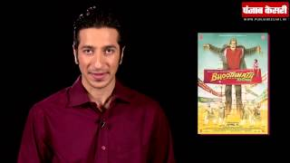 Online Movie Review : Bhootnath