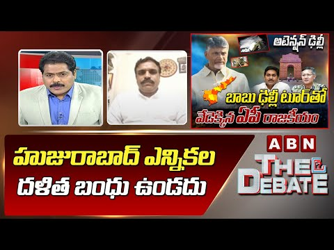 Reasons For Dalith Bandhu Stopped: Congress Leader Bellaiah Naik  Comments On TRS || ABN Telugu teluguvoice