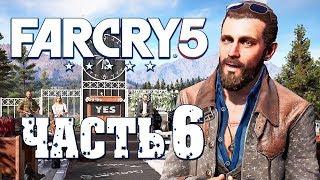 Прохождение Far Cry 5 — Часть 6: БЕЗУМЕЦ ИОАННА СХВАТИЛ НАС!
