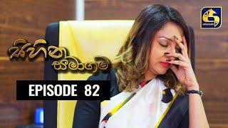 SIHINA SAMAGAMA Episode 82 ||''සිහින සමාගම'' ||  23rd September 2020 Thumbnail